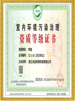 室内环境治理甲级证书