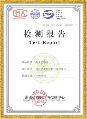 浙江省疾控中心报告
